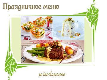Праздничное меню - на Новый год
