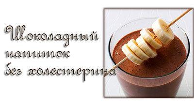 Шоколадный напиток без холестерина