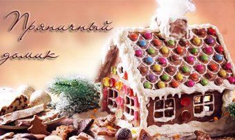 Рецепты к Новому году! Медовые пряники и Пряничный домик