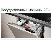 Посудомоечные машины AEG