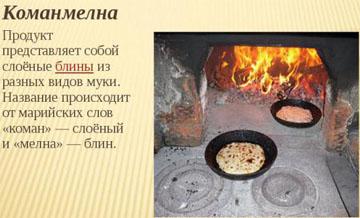 Приготовление блинов по-марийски 1