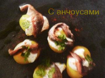 Молодой картофель с анчоусами