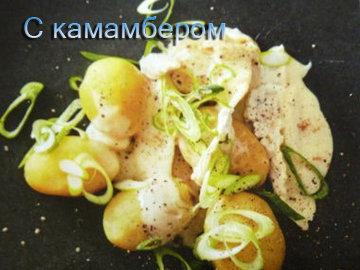 Молодой картофель с камамбером