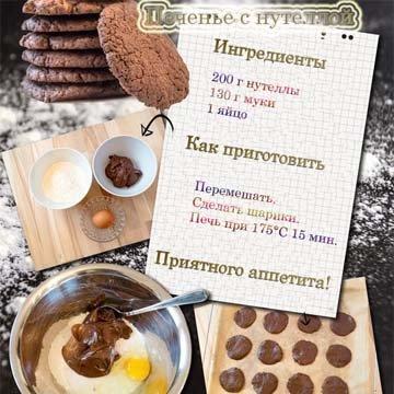 4. Печенье