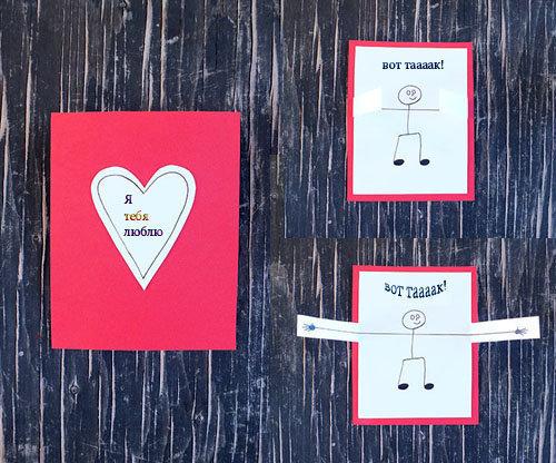 открытка-валентинка Я люблю тебя .... вот тааак