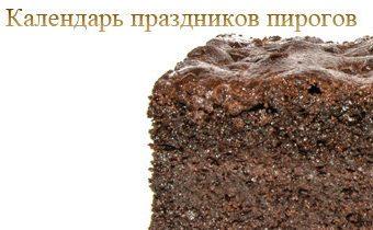Календарь праздников пирогов