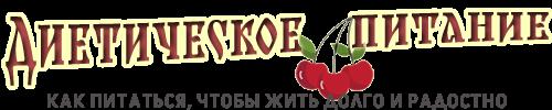 Логотип сайта Диетическое питание